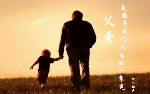 父爱,是照亮我们人生的一束光